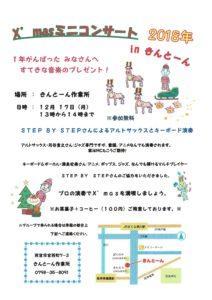 12月17日(月)Xmasミニコンサート