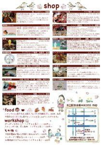 4/13 春咲縁日