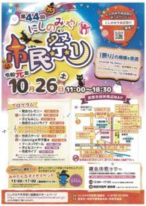 10月26日(土)にしのみや市民祭り
